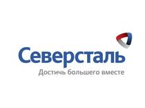 Автоматизация складов металлургической компании «Северсталь»